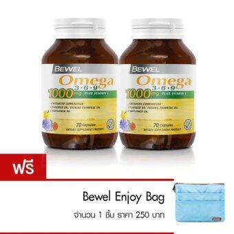 Harga Bewel Omega 3 6 9 1000mg. Plus vitamin E (70CAPS) 2 ขวด ฟรี กระเป๋า bewel enjoy bag 1 ใบ