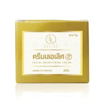 ครีมเลอเลิศ (สูตร 2 ขนาดทดลอง ) Le Lert Facial Brightening Cream (5 g.) 1 กระปุก
