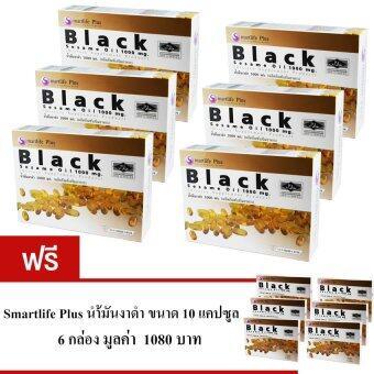 Smartlife Plus Black Sesame Oil น้ำมันงาดำ 1,000 มก. ลดอาการอักเสบข้อกระดูก ป้องกันการเสื่อมของเซลล์ 60 แคปซูล(6 กล่อง) ฟรี! ขนาด 10 แคปซูล (6กล่อง)
