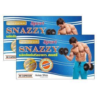 SNAZZY Sport (ผู้ชาย) สุดยอดอาหารเสริมลดน้ำหนัก สำหรับผู้ชายนักกีฬา,นักออกกำลังกาย