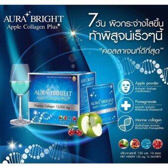 Aura Bright Apple Collagen Plusผลิตภัณฑ์เสริมอาหาร แอปเปิ้ล คลอลาเจน พลัส1กล่อง(10ซอง/กล่อง)