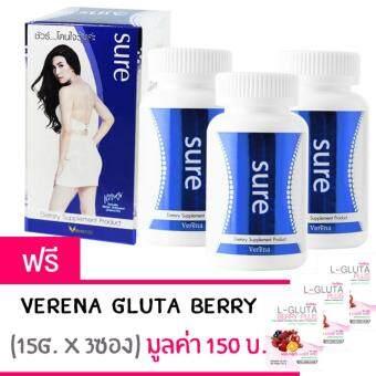 Verena Sure เวอรีน่า ชัวร์ ล็อคหุ่นสวยได้ชัวร์ (30 แคปซูล x 3กล่อง) แถมฟรี! L-gluta Berry (15g.) 3 ซอง
