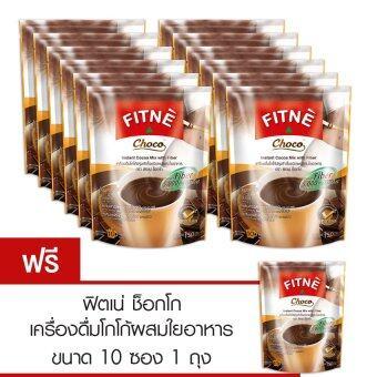 FITNE' ฟิตเน่ ช็อกโก เครื่องดื่มโกโก้ปรุงสำเร็จชนิดผงผสมใยอาหาร ขนาด 10 ซอง 12 ถุง ฟรี ขนาด 10 ซอง 1 ถุง