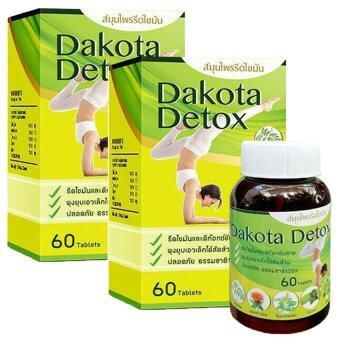 Dakota Detox ดาโกต้า ดีท็อกซ์ สมุนไพรรีดไขมัน 60 เม็ด (2 กระปุก)