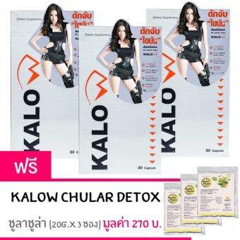 KALOW แกลโลว อาหารเสริมลดน้ำหนัก กิ้บซี่ สำหรับคนลดยาก (30 แคปซูล x3กล่อง) แถมฟรี! Kalow Chula Chular Detox 3 ซอง