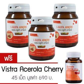 Shining L-Gluta Armoni แอล-กลูต้า อาโมนิ อาหารเสริม เร่งผิวขาว (30 เม็ด x 3 กระปุก) แถม! Vistra Acerola Cherry (45 เม็ด)