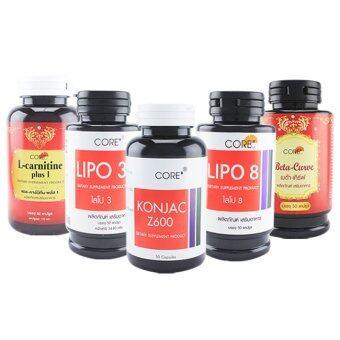 Core Lipo3 + Lipo8 +KONJAC Z600 + L-carnitine + Beta Curve (50 แคปซูล x 5 กระปุก)