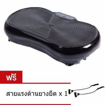 To fit to firm เครื่องออกกำลังกายแบบสั่น เครื่องสั่นสลายไขมัน Vibration Plate ( สีดำ) ฟรีสายแรงต้าน