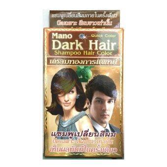 Mano Dark Hair Shampoo Hair Color มาโน ดาร์ค แฮร์ แชมพูเปลี่ยนสีผมเป็นน้ำตาลธรรมชาติ ปิดเฉพาะสีผมขาวเท่านั้น 2X30ml.1กล่อง