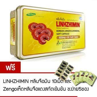 LINHZHIMIN หลินจือมิน เห็ดหลินจือแดงสกัดรูปแบบเจลในแคปซูลนิ่ม1กล่อง(60แคปซูล)แถมฟรี LINHZHIMIN หลินจือมิน 10เม็ด Zengo 5 ซอง