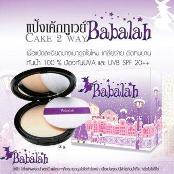 Babalah UV 2 WAY SPF 20 14g. No.1 แป้งบาบาร่า แป้งเค้กทูเวย์ ผสมรองพื้น สำหรับผิวขาว มี QR CODE