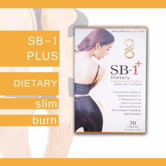 SB-1 Plus เอสบีวันพลัส (อาหารเสริมควบคุมน้ำหนัก)