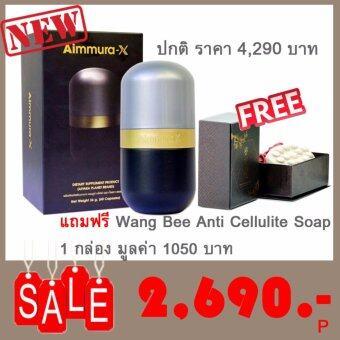 Aiyara Aimmura X ไอยรา เอมมูร่า เอ็กซ์ สารเซซามินสกัด จากงาดำ สูตรใหม่ เพิ่มเซซามินเข้มข้น 20 เท่า 1 กล่อง (60 แคปซูล/กล่อง) แถมฟรี Wang Bee Anti Cellulite Soap 1 กล่อง มูลค่า 1050 บาท