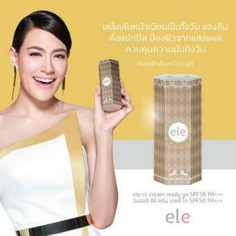 ele CC Cream Ready Go SPF50 PA+++ (ไฉไล) ซีซีครีมสูตรป้องกันแสงแดด
