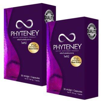 Phyteney ไฟทินี่ อาหารเสริมลดน้ำหนัก(30แคปซูลx 2กล่อง)