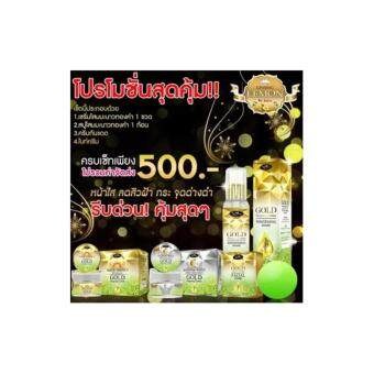 Gold Ginseng Lemon Set ชุดโสมมะนาวทองคำ สบู่ ไนท์ครีม ครีมกันแดด เซรั่ม (1 ชุด)