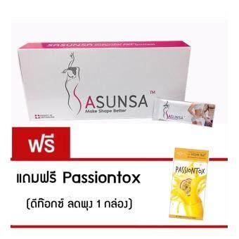 SASUNSA Make Shape Better (1 กล่อง) แถมฟรี Passiontox Detox รสเสาวรส (1 กล่อง)