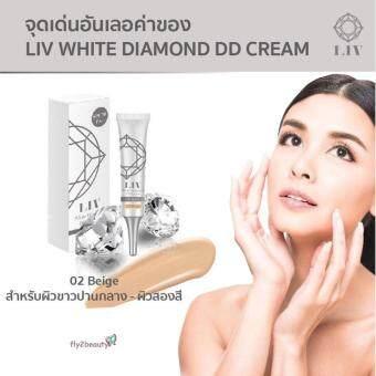 Liv White Diamond DD Cream SPF50 PA++ ลิฟ ไวท์ ไดมอนด์ ครีมรองพื้นจากผงเพชรแท้ ปกปิดเรียบเนียน เกลี่ยง่าย ไม่เป็นคราบ ผิวหน้ากระจ่างใส เปล่งประกายดุจเพชร เบอร์ 02 (Beige ผิวสองสี) ขนาด 15 กรัม 1 กล่อง