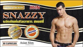 Snazzy Men (ผู้ชาย) สุดยอดอาหารเสริมลดน้ำหนัก ลดพุง สำหรับผู้ชายโดยเฉพาะ คุณภาพพรีเมี่ยม (30 แคปซูล)