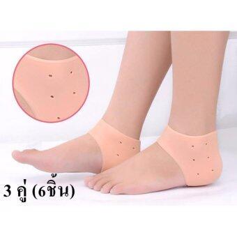 ซิลิโคน ถนอมส้นเท้า (silicone ป้องกัน ส้นเท้าแตก)สีเนื้อ 3 คู่(6 ชิ้น)
