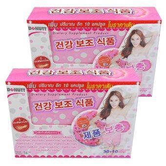 Donut โดนัท ลดน้ำหนัก เกาหลี 40 เม็ด (แพคเกจใหม่) 2 กล่อง