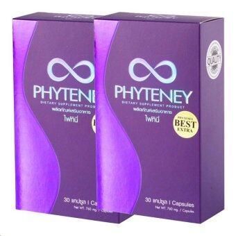 Phyteney Best Extra 30 แคปซูล สัดส่วนเล็กลง หุ่นเพรียว เฟริม กระชับ (2 กล่อง)