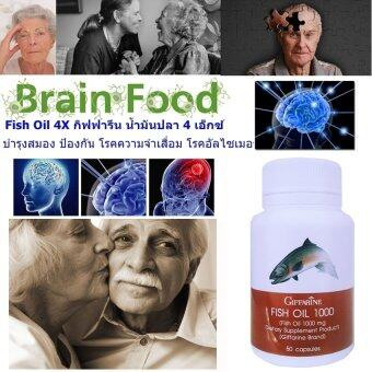 Fish Oil 1000g Alertide For Older อาหารเสริม น้ำมันปลา อเลอไทด์ ฟื้นฟูความจำ บำรุงสมอง แก้ปัญหา สมาธิสั้น จำยาก ลืมง่าย สำหรับผู้ใหญ่ 1 กระปุก 50 แคปซูล