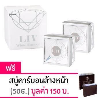 Liv White Diamond Cream ลิฟ ไวท์ ไดมอนด์ วิกกี้แนะนำ บำรุงผิวหน้า เนื้อครีมเข้มข้น (30 ml. x 2กระปุก). แถมฟรี! สบู่ล้างหน้า Carbon (50g.) 1 ก้อน