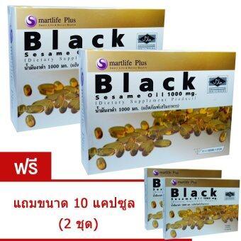 Smartlife Plus Black Sesame Oil น้ำมันงาดำ 1000 mg. ลดอาการปวดข้อ ปวดเข่า กระดูกพรุน บางเสื่อม บรรจุ 60 แคปซูล แถมฟรี 10 แคปซูล (2 ชุด)