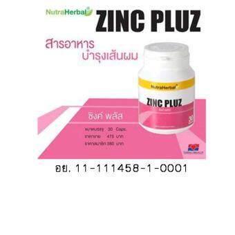 ซิงค์พลัส (Zinc Pluz)