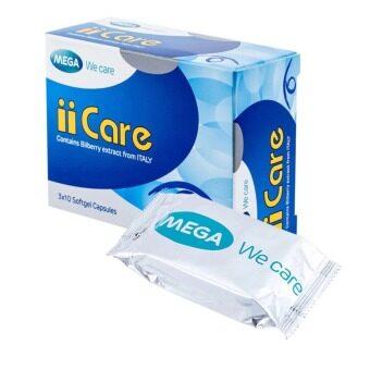 Mega We Care iiCare บำรุงสายตา (30 แคปซูล)