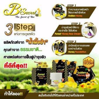 B'Secret สวยครบเซ็ท กับชุดครีมน้ำผึ้งป่า มาส์กลูกผึ้ง และครีมกันแดด เซ็ทผิวสวยเรียบเนียน ไร้สิว (1 แพค)
