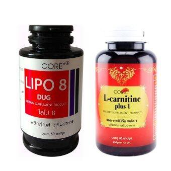 CORE ไลโป8 , แอลคาร์นิทีน พลัส1 กระปุกละ 50 แคปซูล (Lipo8, L-carnitine plus1 อย่างละ กระปุก)