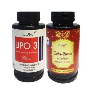 Core lipo3 + Beta curve 50 แคปซูล (1 ชุด)