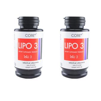 Lipo ลิโป 3 Core Lipo3 50 แคปซูล 2 กระปุก