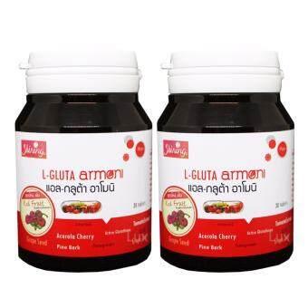 Shining L-Gluta Armoni แอล-กลูต้า อาโมนิ สูตรใหม่เพิ่ม Red Fruit อาหารเสริมเร่งผิวขาว สูตรใหม่ ขาวใสมากกว่าเดิม บรรจุ 30 เม็ด (2 ขวด)