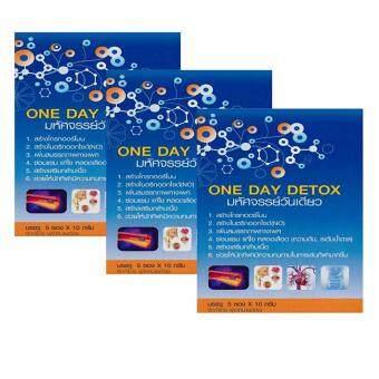 SYNERGY Proargi-9 plus One Day Detox โปร์อาร์จิไนน์ พลัส วัน เดย์ ดีท็อก ชนิดห่อบรรจุ 5 ซอง 3 ห่อ