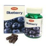 FAME ORGANIC Products Blueberry (1 capsule = Blueberry 10 ผล) บำรุงดวงตา ป้องต้อกระจก