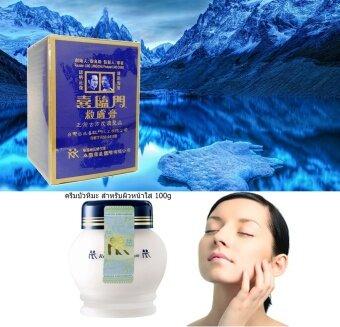 Kristine Ko-Kool Refreshing Cream บัวหิมะ สำหรับผิวหน้า คังเซน คริสติน โคคูล รีเฟรชชิ่ง ครีม 100g.