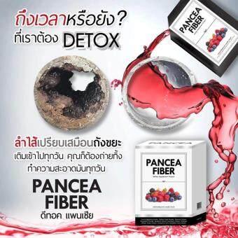 Pancea Fiber แพนเซีย ไฟเบอร์ ดีท็อกลำไส้ล้างสารพิษเพื่อให้ลำไส้เราทำงานได้ปกติ 1กล่อง