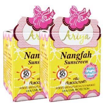 ครีมกันแดดนางฟ้า ขนาด7กรัม(2กระปุก)กันแดดเนื้อใยไหมBy Ariya Nangfah Silk Sunscreen SPF 50 PA++