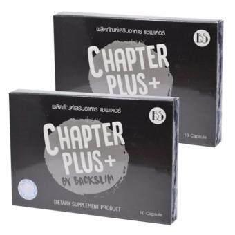 Chapter Plus+ by BackSlim ผลิตภัณฑ์เสริมอาหารลดน้ำหนักแชพเตอร์ บรรจุ 10 แคปซูล (2 กล่อง)