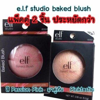 แพ็คคู่ e.l.f baked blush #passion pink + #pinktastic