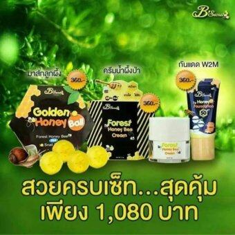 B'secret มาร์คลูกผึ้ง ครีมน้ำผึ้งป่า กันแดดW2M สวยครบเซ็ต 3Step ราคา 1,080 บาท