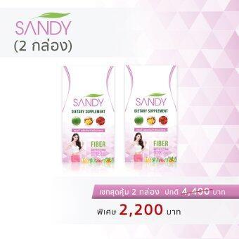SANDY DETOX แซนดี้ดีท๊อกซ์ ผลิตภัณฑ์ดีท๊อกซ์และลดน้ำหนัก 3มิติ สุขภาพดี หุ่นเพรียว ผิวขาวใส2 กล่อง