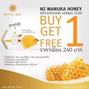 (1 ฟรี1) Royal bee NZ Manuka Honey Replenishing Herbal Soap สบู่รอยัลบี สูตรน้ำผึ้งมานูก้า สูตรหน้าเด็ก ฟื้นฟูผิวแห้งเสีย แพ้ง่าย 100 g (1ก้อน)