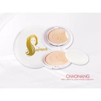 Perfect แป้งพัฟเจ้านาง Chao Nang Perfect bright UV 2 way powder foundation SPF20 PA+++ 10g เน้นการปกปิด No.02 ผิวสองสี (1 ตลับ)