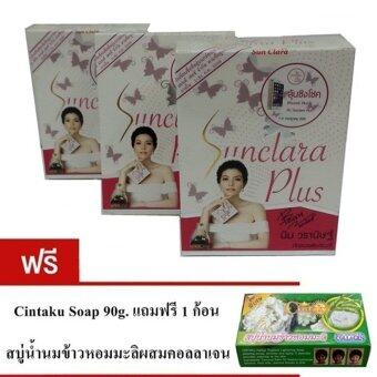 Sun Clara Plus ผลิตภัณฑ์เสริมอาหารเพศหญิง ซัน คลาร่า พลัส กล่องขาว 20 แคปซูล/กล่อง (เซ็ต 3 กล่อง) แถมฟรีสบู่น้ำนมข้าวหอมมะลิ 1 ก้อน