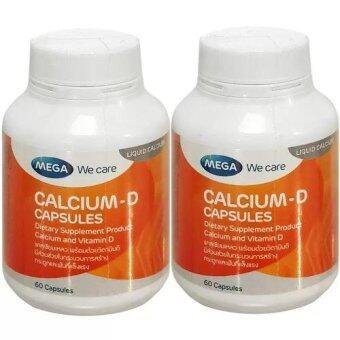 Mega We Care CALCIUM-D 60แคปซูล(2ขวด)แคลเซียม