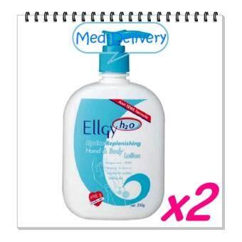 Ellgy H2O ARR Lotion 250 g. * 2 BOT (ขวด)